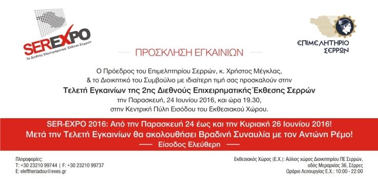 SER-EXPO 2016_ΠΡΟΣΚΛΗΣΗ ΕΓΚΑΙΝΙΩΝ