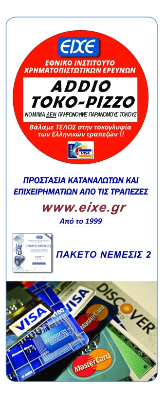ΑΦΙΣΣΑ ΤΟΙΧΟΥ - 02