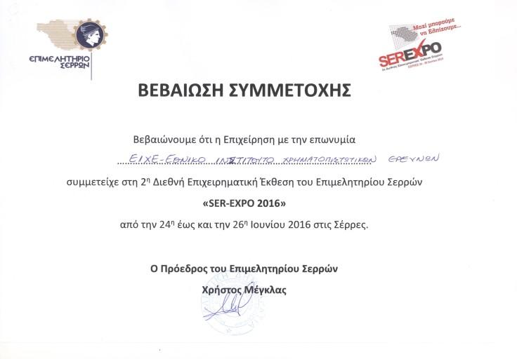 SEREXPO - ΒΕΒΑΙΩΣΗ ΣΥΜΜΕΤΟΧΗΣ ΕΙΧΕ 001
