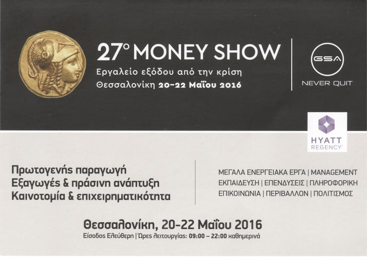 MONEY SHOW 2016 - THESSALONIKI 001.jpg