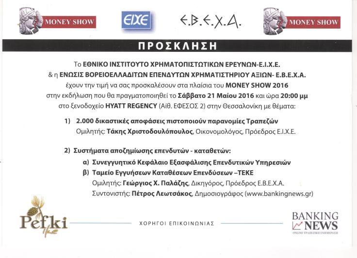 MONEY SHOW - 2016 - THESSALONIKI 001
