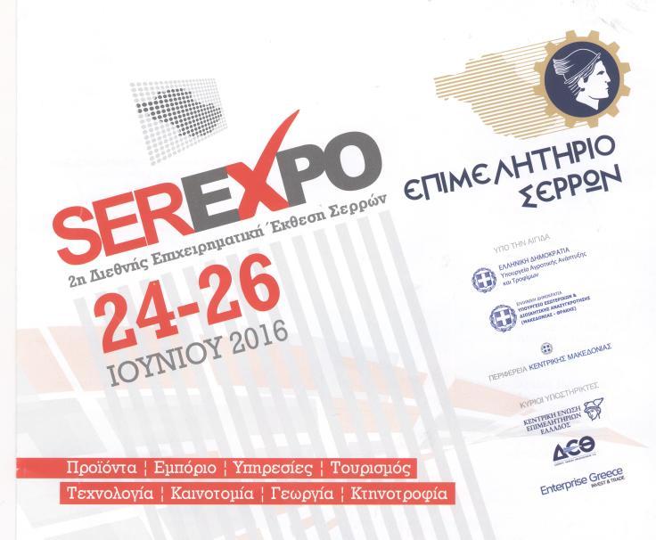 SEREXPO 2016 - BROCHURE 001